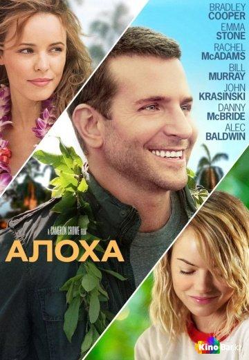 Фильм Алоха смотреть онлайн