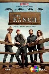 Фильм Ранчо 1 сезон 1-20 серия смотреть онлайн
