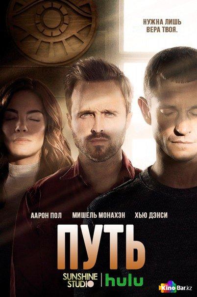 Фильм Путь 1 сезон 10 серия смотреть онлайн