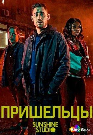 Фильм Пришельцы 1 сезон 5,6 серия смотреть онлайн