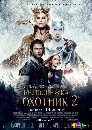 Фильм Белоснежка и Охотник2 смотреть онлайн