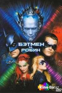 Фильм Бэтмен и Робин смотреть онлайн