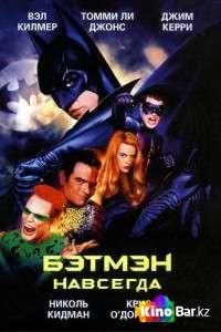 Фильм Бэтмен навсегда смотреть онлайн