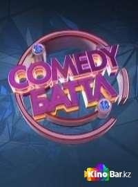 Фильм Comedy Баттл. Новый сезон 35 выпуск + Лучшее 2 смотреть онлайн