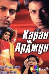 Фильм Каран и Арджун смотреть онлайн