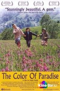 Фильм Цвет рая смотреть онлайн