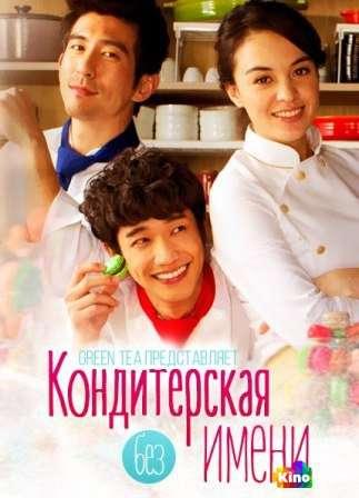 Фильм Кондитерская без имени 12,13,14 серия смотреть онлайн