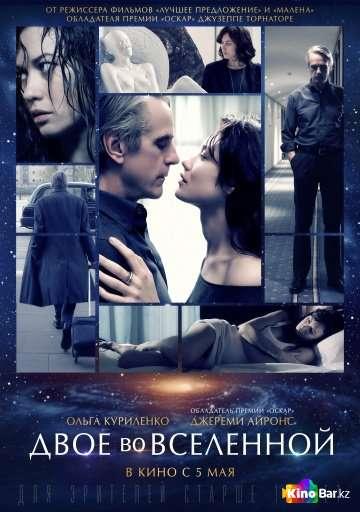 Фильм Двое во вселенной смотреть онлайн