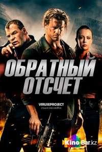 Фильм Обратный отсчёт смотреть онлайн
