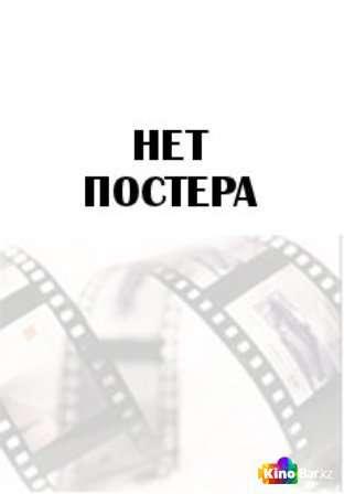 Фильм Вызов смотреть онлайн