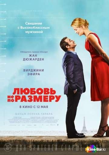 Фильм Любовь не по размеру смотреть онлайн