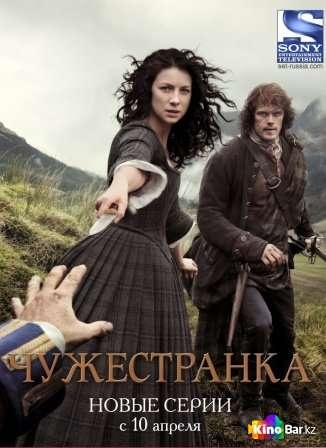 Фильм Чужестранка 2 сезон 13 серия смотреть онлайн