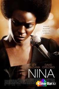 Фильм Нина смотреть онлайн