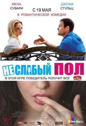 Фильм Неслабый пол смотреть онлайн