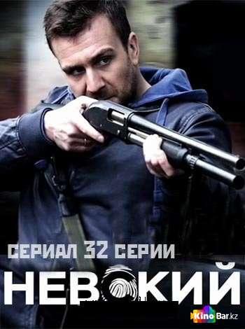 Фильм Невский 28,29,30 серия смотреть онлайн