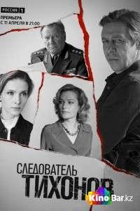 Фильм Следователь Тихонов 1-20 серия смотреть онлайн