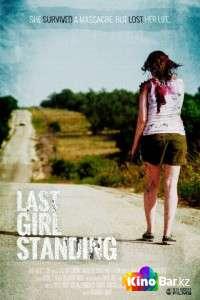 Фильм Последняя девушка смотреть онлайн