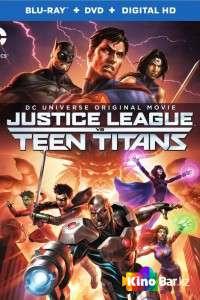 Фильм Лига Справедливости против Юных Титанов смотреть онлайн