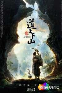 Фильм И сошёл монах с гор смотреть онлайн