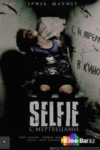 Фильм Selfie с мертвецами смотреть онлайн
