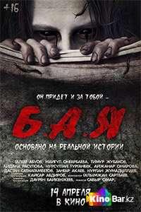 Фильм Б.А.Я смотреть онлайн