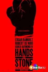 Фильм Каменные кулаки смотреть онлайн