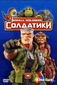 Фильм Солдатики смотреть онлайн