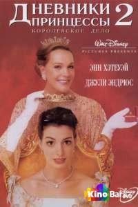 Фильм Дневники принцессы 2: Как стать королевой смотреть онлайн