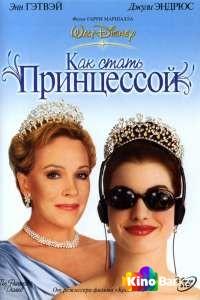 Фильм Как стать принцессой смотреть онлайн