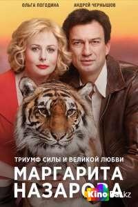 Фильм Маргарита Назарова 11,12,13,14,15,16 серия смотреть онлайн