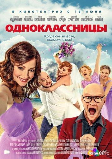 Фильм Одноклассницы смотреть онлайн