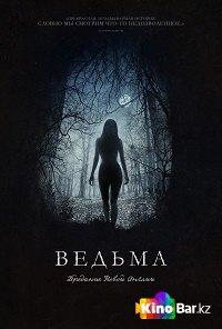 Фильм Ведьма смотреть онлайн