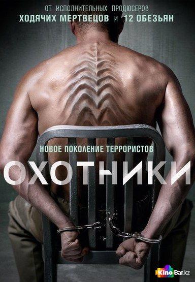 Фильм Охотники 1 сезон 13 серия смотреть онлайн