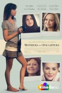 Фильм День матери смотреть онлайн