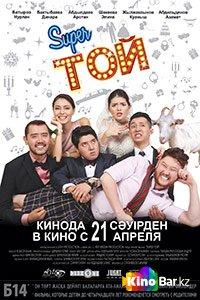 Фильм Супер Той, или Замуж по-казахски смотреть онлайн
