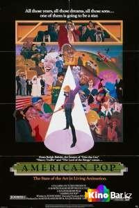Фильм Поп Америка смотреть онлайн