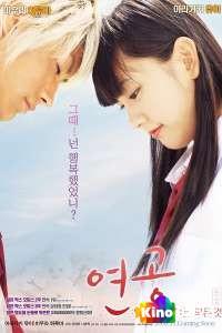 Фильм Небо любви смотреть онлайн