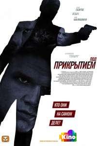 Фильм Под прикрытием 10,11,12 серия смотреть онлайн