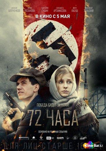 Фильм 72 часа смотреть онлайн