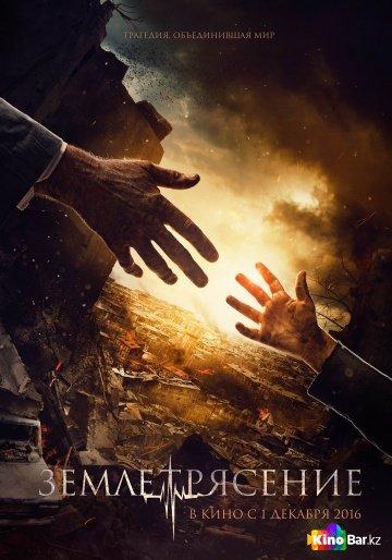 Фильм Землетрясение смотреть онлайн