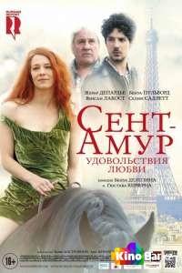 Фильм Сент-Амур: Удовольствия любви смотреть онлайн