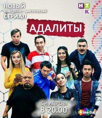 Адалиты 1 сезон 1-6 серия (2016)