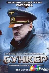 Фильм Бункер смотреть онлайн