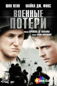 Фильм Военные потери смотреть онлайн