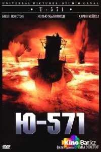 Фильм Ю-571 смотреть онлайн