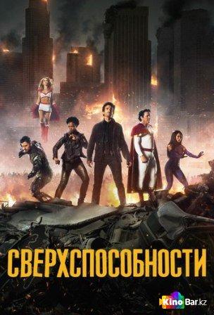 Фильм Сверхспособности 2 сезон 10 серия смотреть онлайн