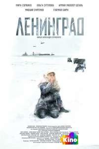 Фильм Ленинград смотреть онлайн