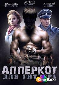Фильм Апперкот для Гитлера 1,2,3,4 серия смотреть онлайн