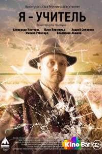 Фильм Я – учитель смотреть онлайн
