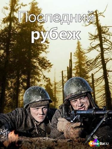 Фильм Последний рубеж 1,2,3,4 серия смотреть онлайн